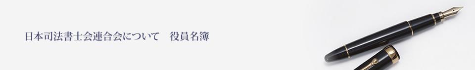 日本司法書士会連合会について 役員名簿